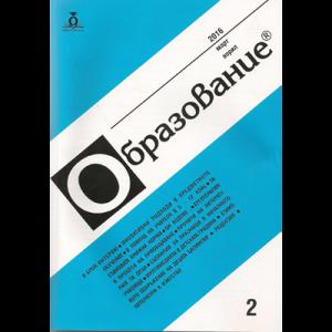 obrazovanie-magazine-2-2016