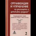 organizacia-upravlenie-2-2016