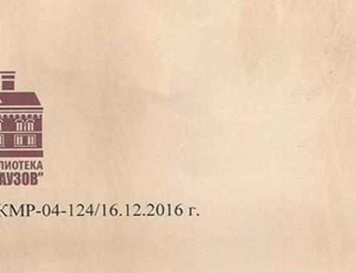 """Благодарим на Регионална Библиотека """"Априлов-Палаузов"""" гр. Габрово за милия жест"""