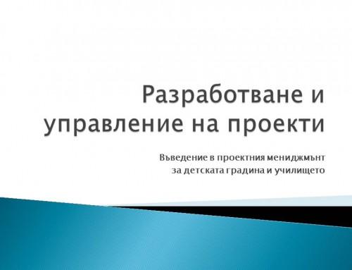 Въведение в проектния мениджмънт за детската градина и училището